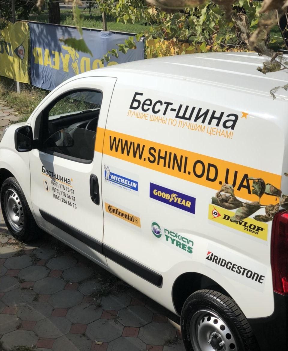 шины в Одессе с доставкой